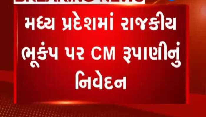 CM Vijay Rupani on Madhya Pradesh Political crisis