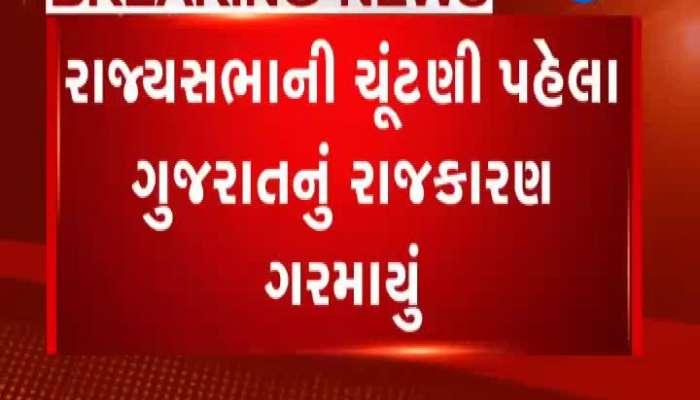 poltical issue on CM Vijay rupani's Madhya pradesh sentence