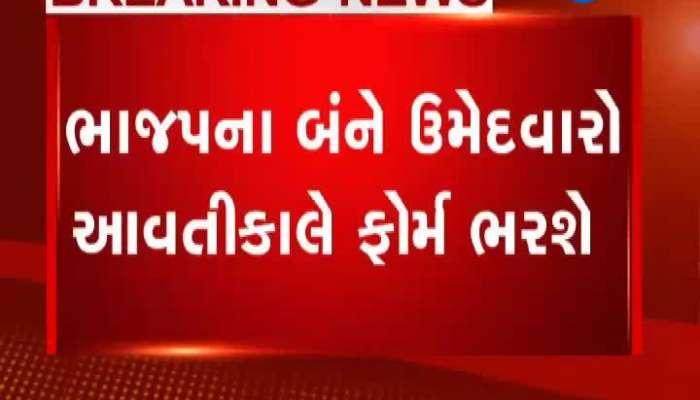 Rajyasabha Election bjp candidates will file nomination tomorrow