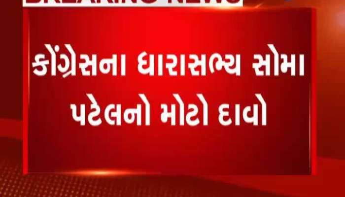 Congress MLA Somabhai patel says he got offer to join bjp