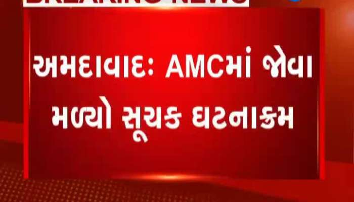 Ahmedabad important meeting between the BJP rulers and amc Commissioner