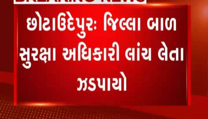Chhota Udepur District Child Protection Officer Arrested For Taking Bribe