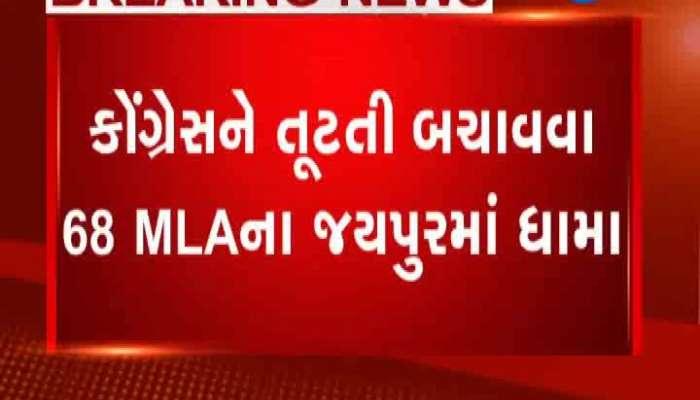 Gujarat Rajya Sabha Latest Update News