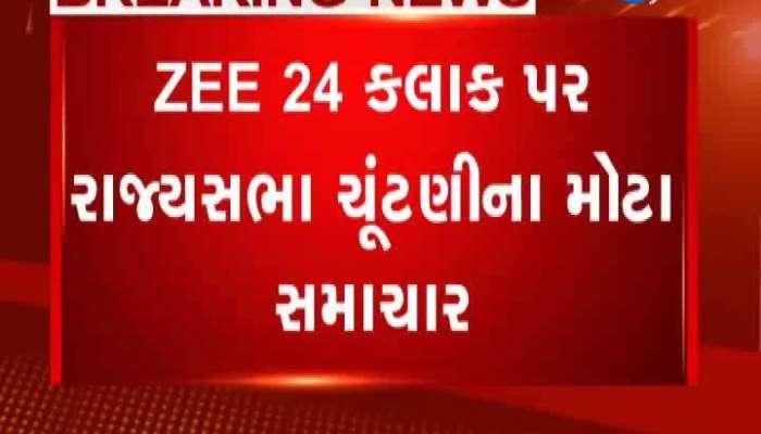 Big News On Rajya Sabha Election Meeting Over