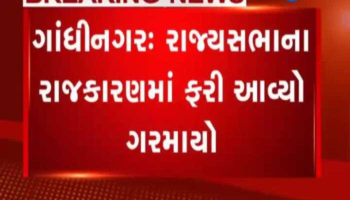 Rajyasabha Election btp mla left sadan