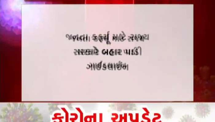 Gujarat Government Announcement Guidelines For Public Curfew