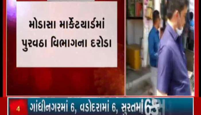 Supply Department Raids At Modasa Marketyard
