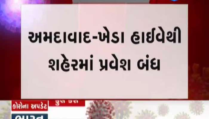 Ahmedabad Kheda Highway Closed For Entry In City