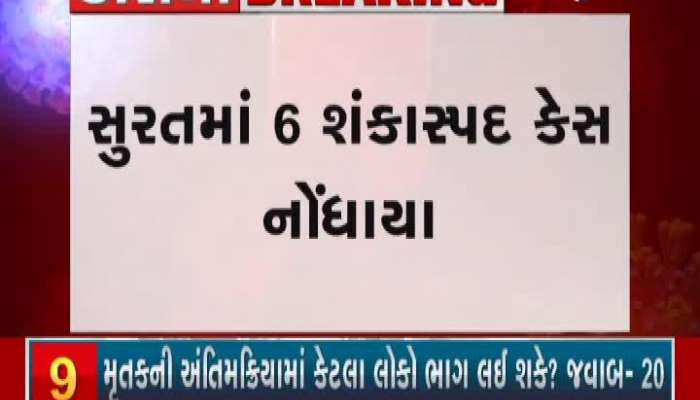 6 Suspected Corona Cases Registered In Surat
