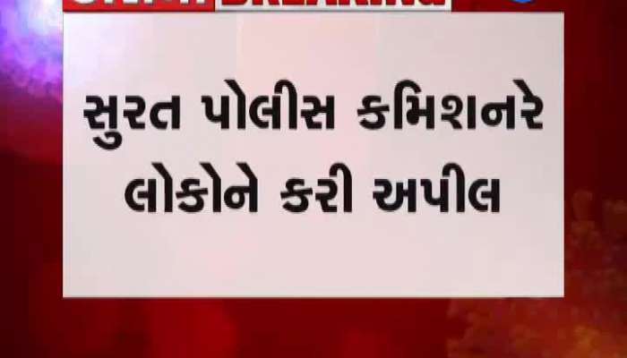 Surat Police Commissioner appeals to people