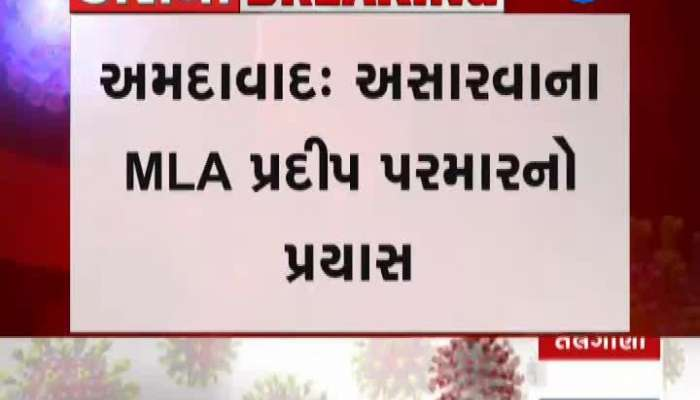 Unique Attempt By MLA's Pradeep Parmar Of Asarwa In Ahmedabad