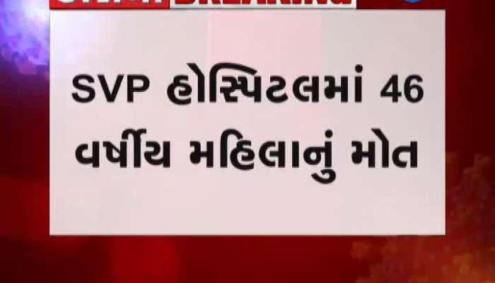 Woman Died Due to Coronavirus In Ahmedabad