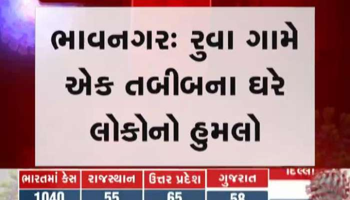 attack on doctor's family who is in home quarantine in bhavnagar