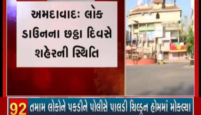 Find out, the status of Ahmedabad city on the sixth day of lockdown