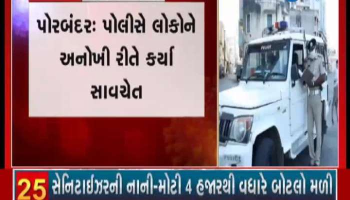 Police in Porbandar appeal for people to stay at home
