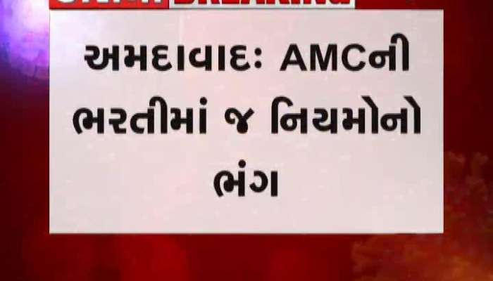 Ahmedabad: Corona's guideline breach in the corporation's hiring process