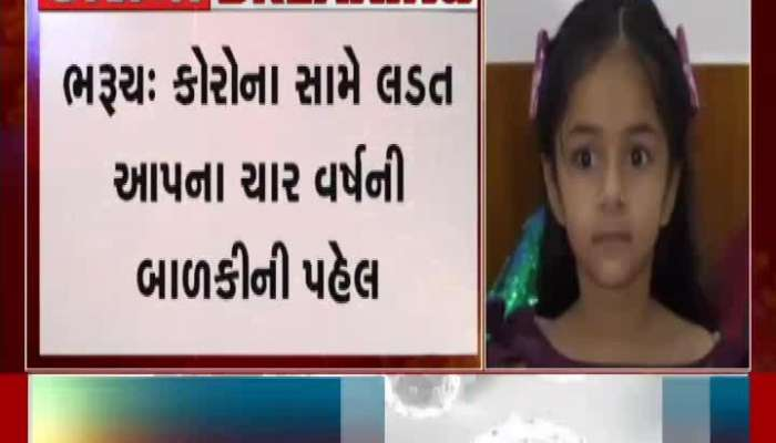 Bharuch: A 4-year-old girl donates donations in the fight against Corona