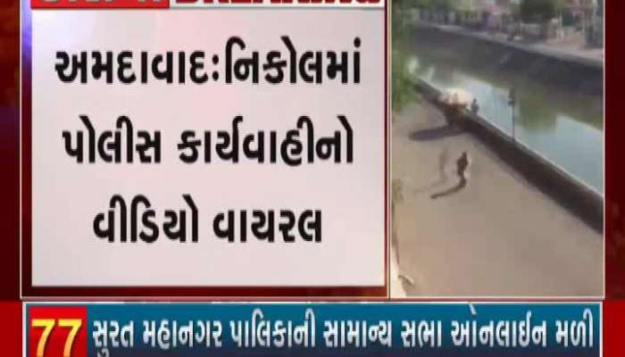 Video of police action in Nicol in Ahmedabad goes viral