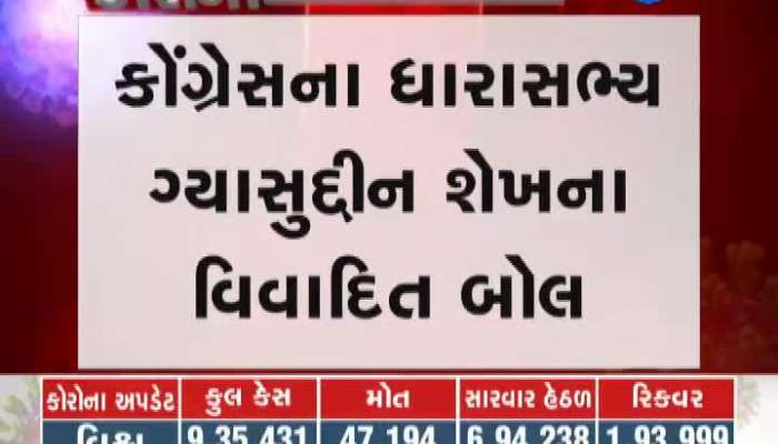Congress leader gyasuddin shaik give controversial statement about media