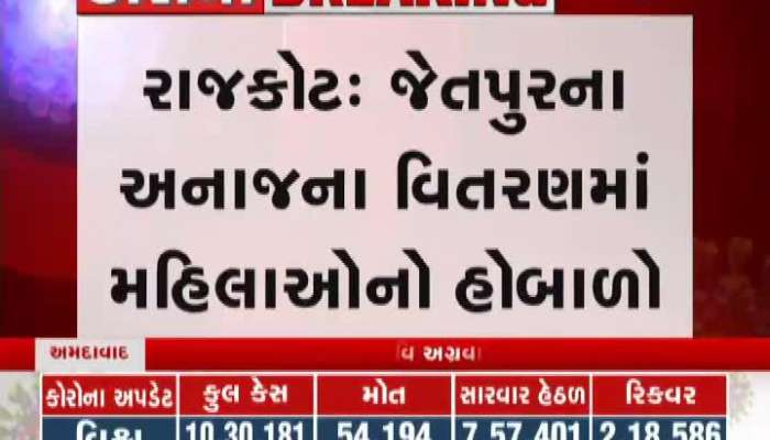 Conflict During Distribution Of Food Grains At Jetpur In Rajkot