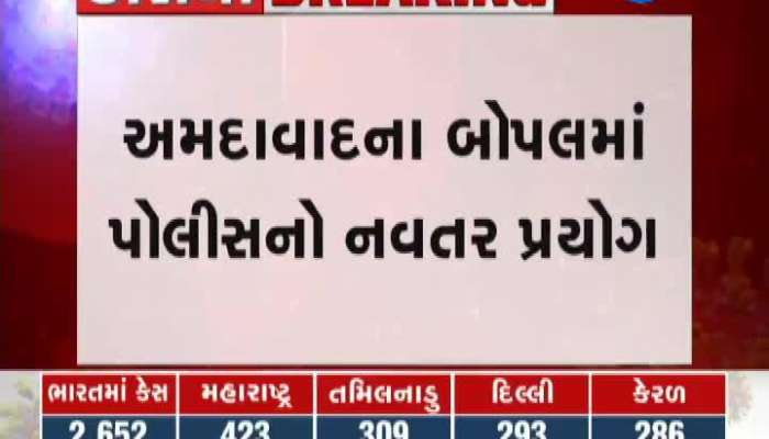 New Experiment By Police In Bhopal Of Ahmedabad