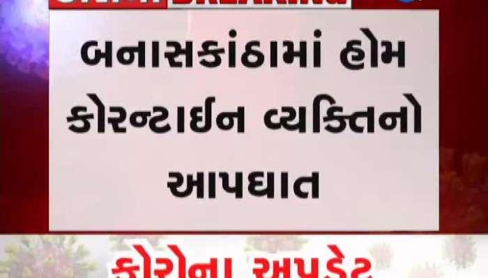 Home Quarantine Man Suicide In Banaskantha