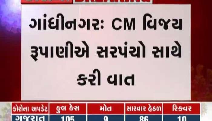 CM Vijay Rupani Talk With Sarpanch