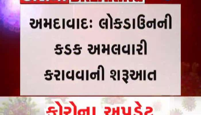 Police become strict for rules at Ahmedabad