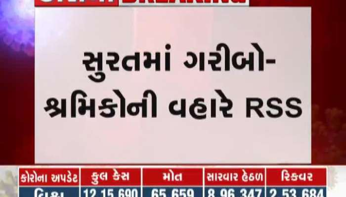 RSS Helping To Poor And Workers In Surat