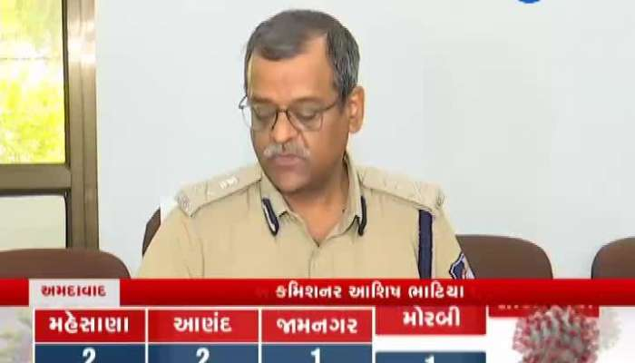 Ahmadabad Commissioner Address press conference