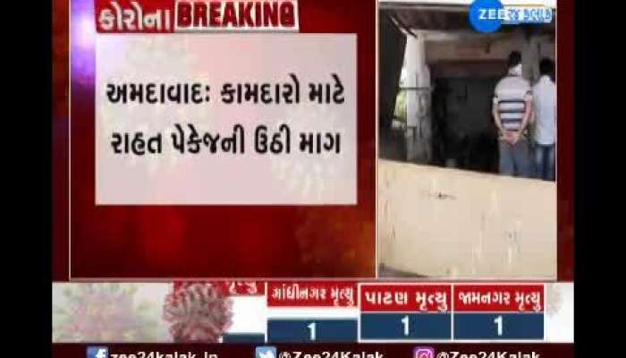 Ahmedabad craftsmen are in bad situation need of relief package