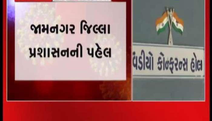 Jamnagar jail department allowed prisoners for Video call