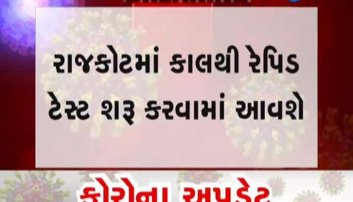Rapid Test Will Be Started Tomorrow In Rajkot