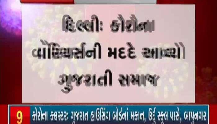 Delhi Gujarati Society Came From The Corona Warriors