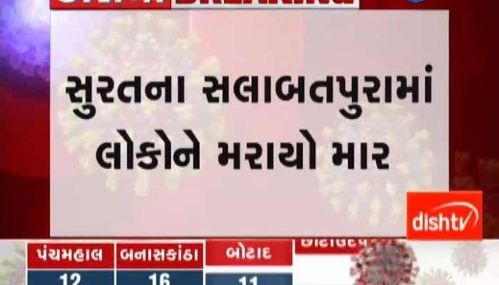 People Were Beaten In Salabatpura Of Surat