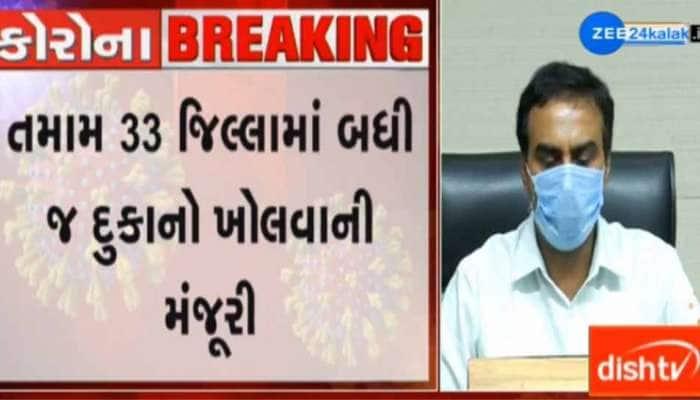 ગુજરાતના નાના-મોટા દુકાનધારકો, ધંધા વ્યવસાયકારો માટે મહત્વપૂર્ણ નિર્ણય લેવાયો