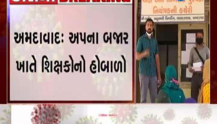 Teacher protest at Ahmedabad