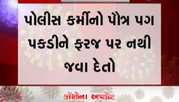 Ahmedabad Police Personnel Video Viral