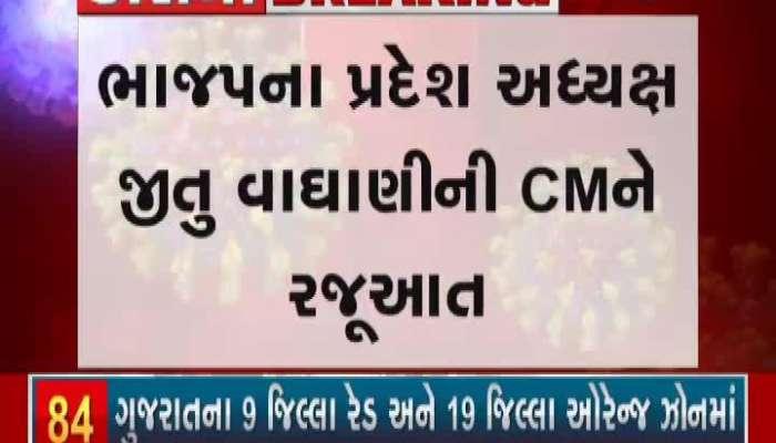 BJP State President Jitu Vaghani's Presentation To CM