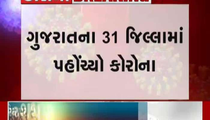 Two Cases Of Corona Reported In Green Zone Devbhoomi Dwarka