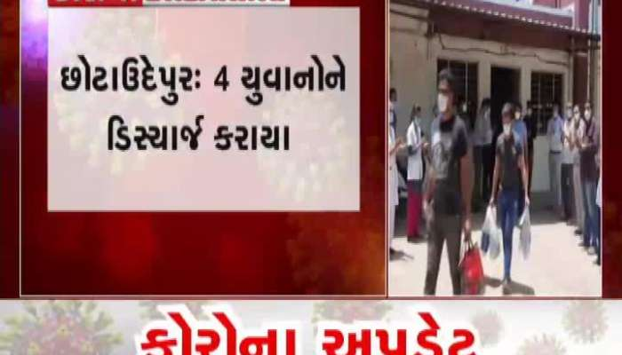 4 Youths Discharged In Chhotaudepur