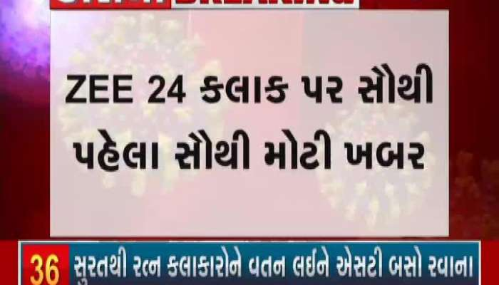 Decision to continue all petrol pumps in Ahmedabad in lockdown
