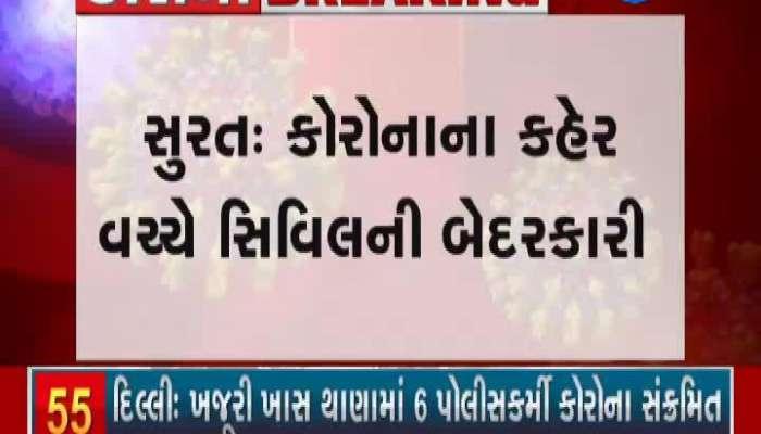 Civil Hospital Negligence In Surat