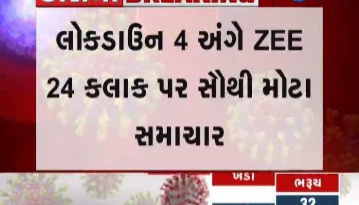 Guideline And Rules Of Lockdown 4 In Gujarat On Zee 24 kalak