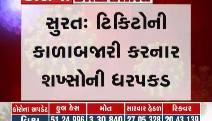 black marketing of Shramik special train tickets in surat two arrested