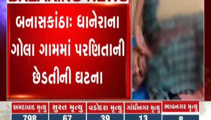 Banaskantha: Accused absconding after molesting his wife in Dhanera village