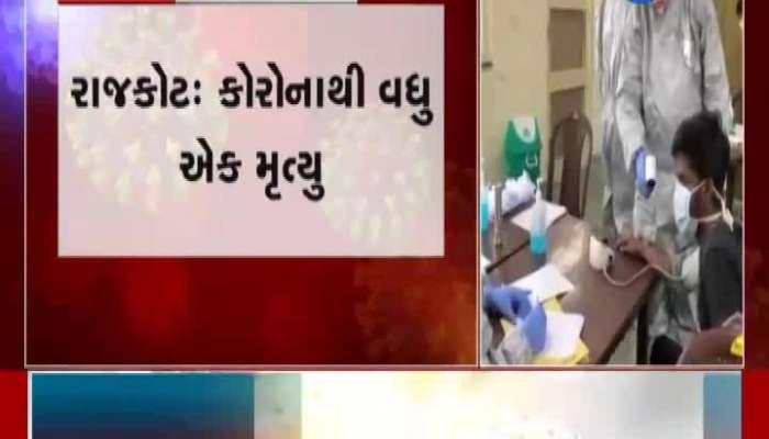 Coronavirus Positive Case And Death Due To Corona Update In Gujarat