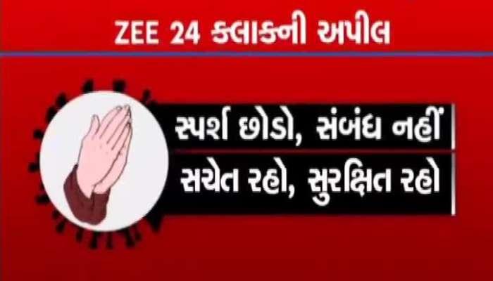 Samachar Gujarat: Important News Of State May 31