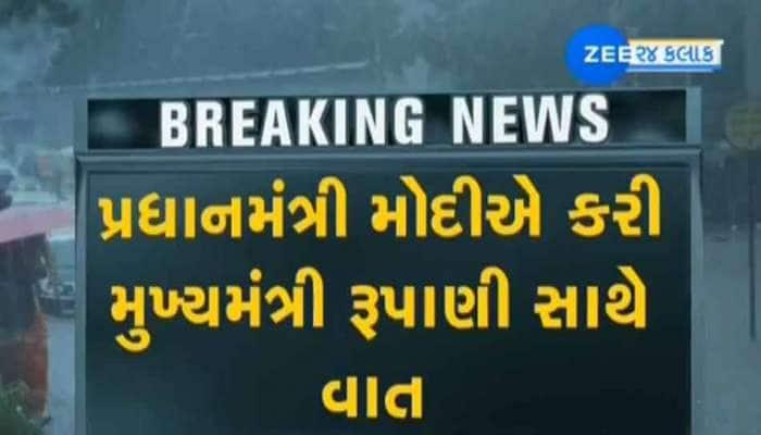 સંભવિત વાવાઝોડાની અસરને લઈ PM મોદીએ CM રૂપાણી સાથે કરી વાત