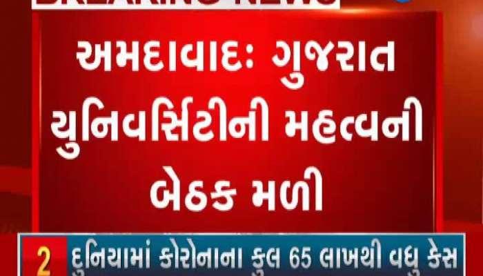 An important meeting of Gujarat University was held